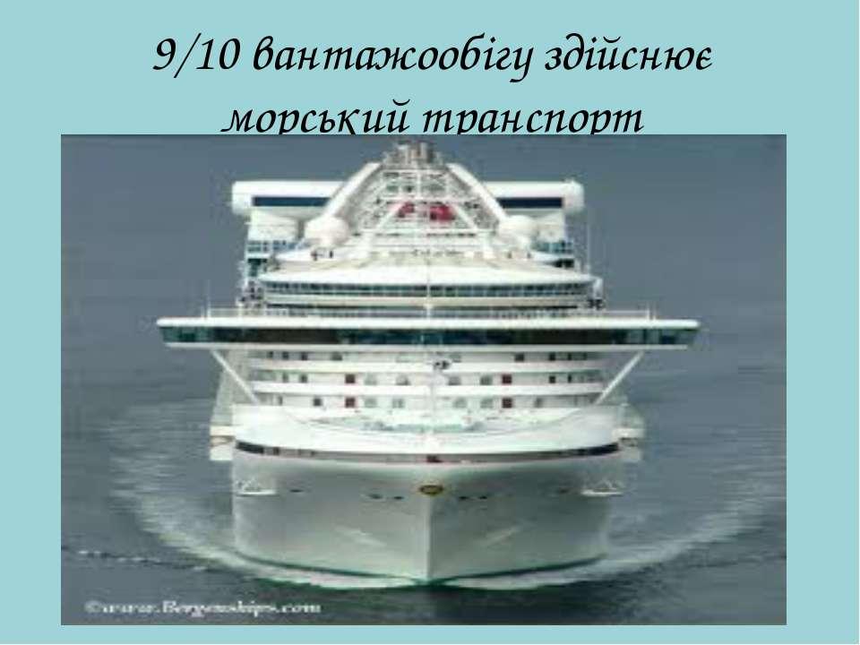 9/10 вантажообігу здійснює морський транспорт