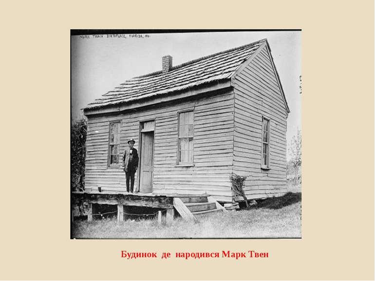 Будинок де народився Марк Твен