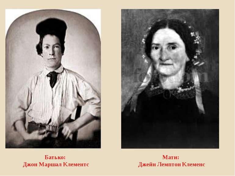 Батько: Джон Маршал Клементс Мати: Джейн Лемптон Клеменс