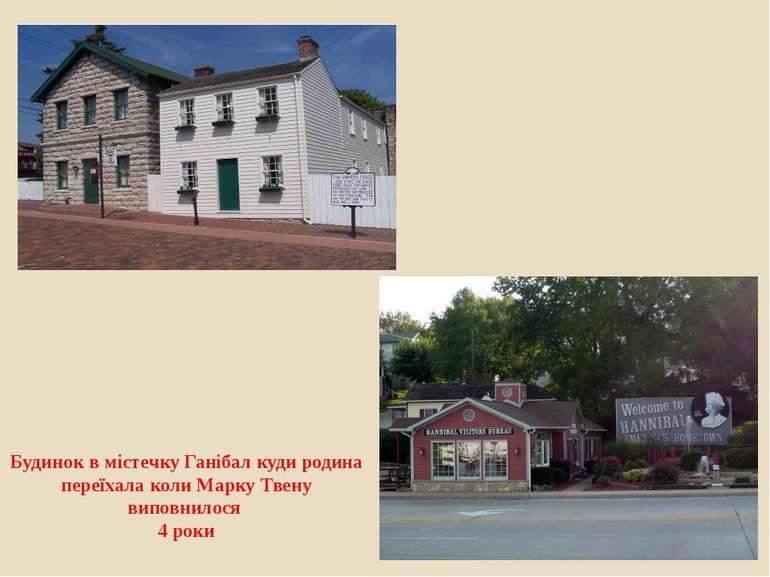 Будинок в містечку Ганібал куди родина переїхала коли Марку Твену виповнилося...