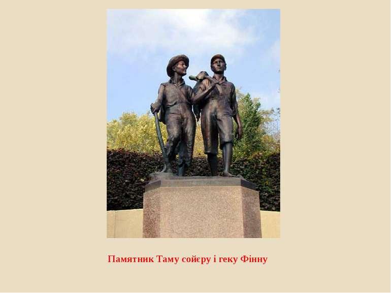 Памятник Таму сойєру і геку Фінну