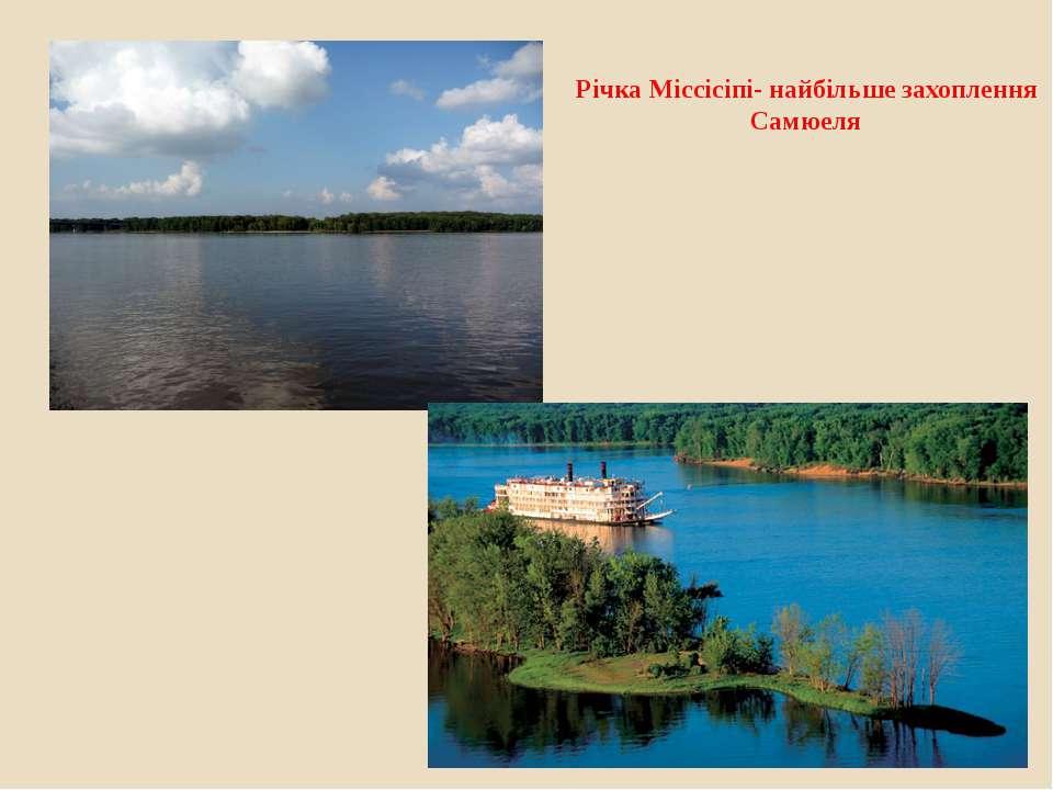 Річка Міссісіпі- найбільше захоплення Самюеля