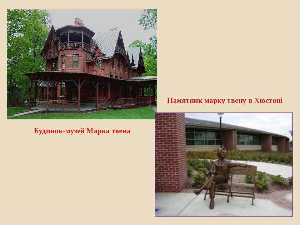 Будинок-музей Марка твена Памятник марку твену в Хюстоні