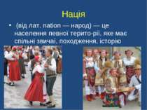 Нація (від лат. nation — народ) — це населення певної терито рії, яке має спі...