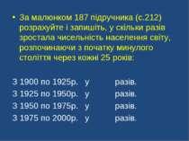 За малюнком 187 підручника (с.212) розрахуйте і запишіть, у скільки разів зро...