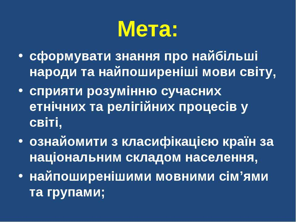 Мета: сформувати знання про найбільші народи та найпоширеніші мови світу, спр...