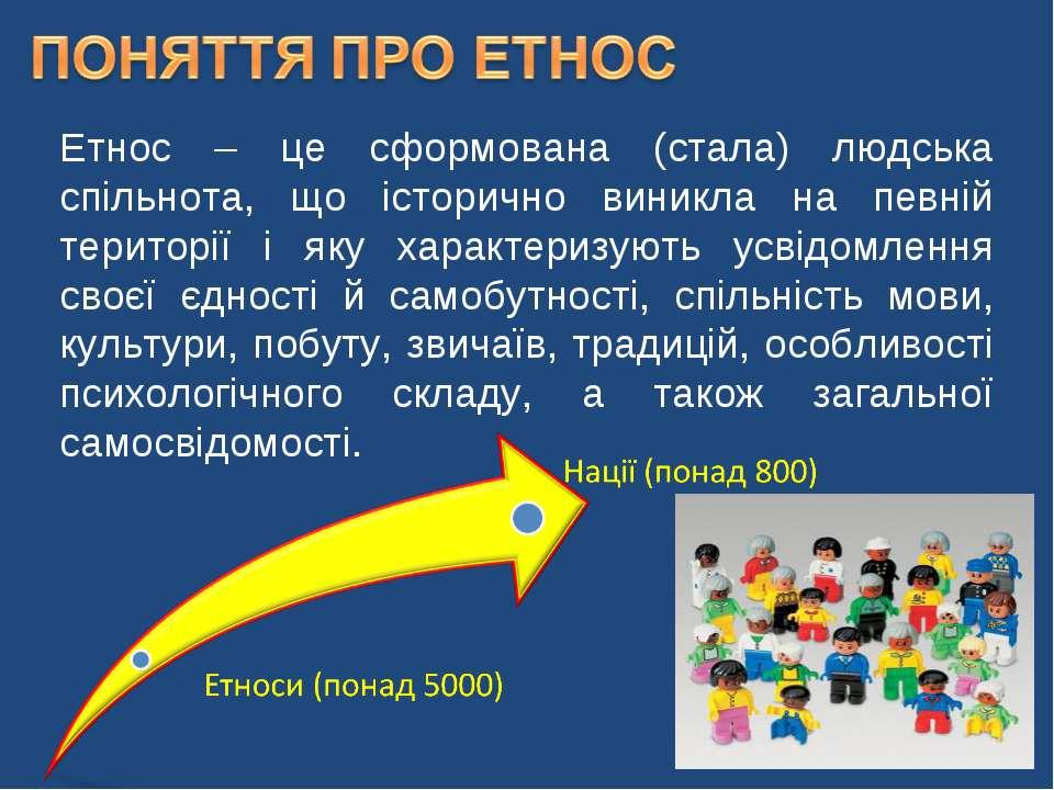 Етнос – це сформована (стала) людська спільнота, що історично виникла на певн...