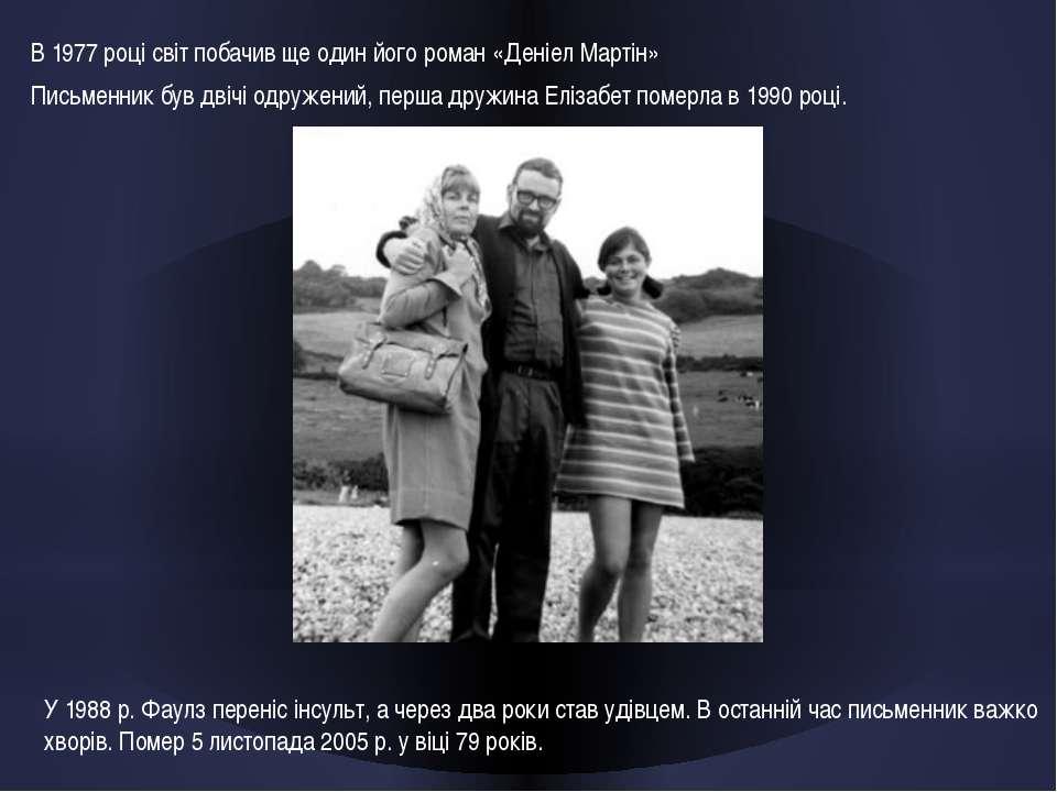 В 1977 році світ побачив ще один його роман «Деніел Мартін» Письменник був дв...