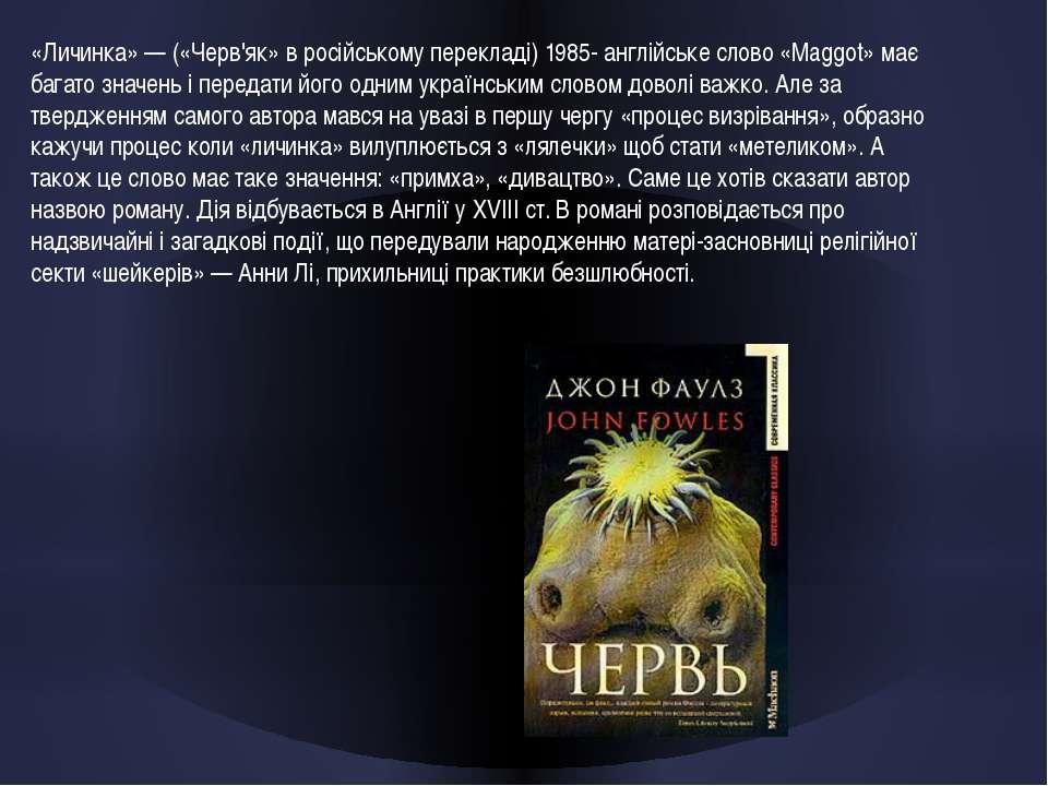 «Личинка» — («Черв'як» в російському перекладі) 1985- англійське слово «Maggo...