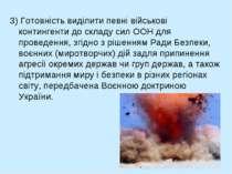 3) Готовність виділити певні військові контингенти до складу сил ООН для пров...