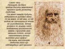 Свого часу Леонардо да Вінчі зробив досить невтішний прогноз щодо розвитку лю...