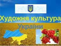 Художня культура України