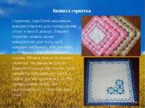 Серветки, оздоблені вишивкою використовують для сервірування столу в якості д...