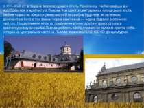 У XVI–XVII ст. в Україні розповсюдився стиль Ренесансу. Найяскравіше він відо...