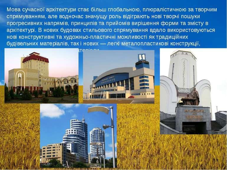 Мова сучасної архітектури стає більш глобальною, плюралістичною за творчим сп...