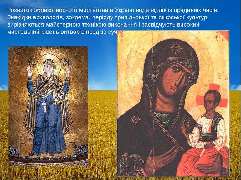 Розвиток образотворчого мистецтва в Україні веде відлік із прадавніх часів. З...