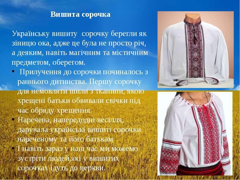 Вишита сорочка Українську вишиту сорочку берегли як зіницю ока, адже це була ...