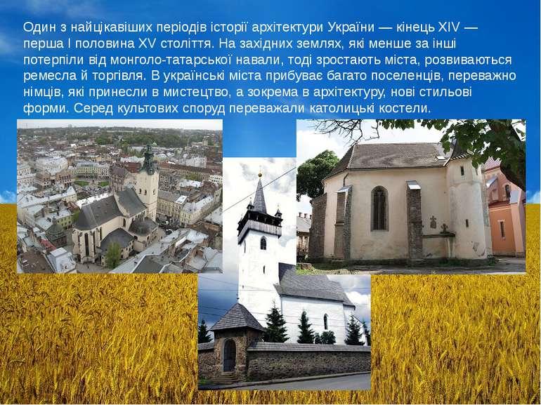 Один з найцікавіших періодів історії архітектури України — кінець XIV — перша...