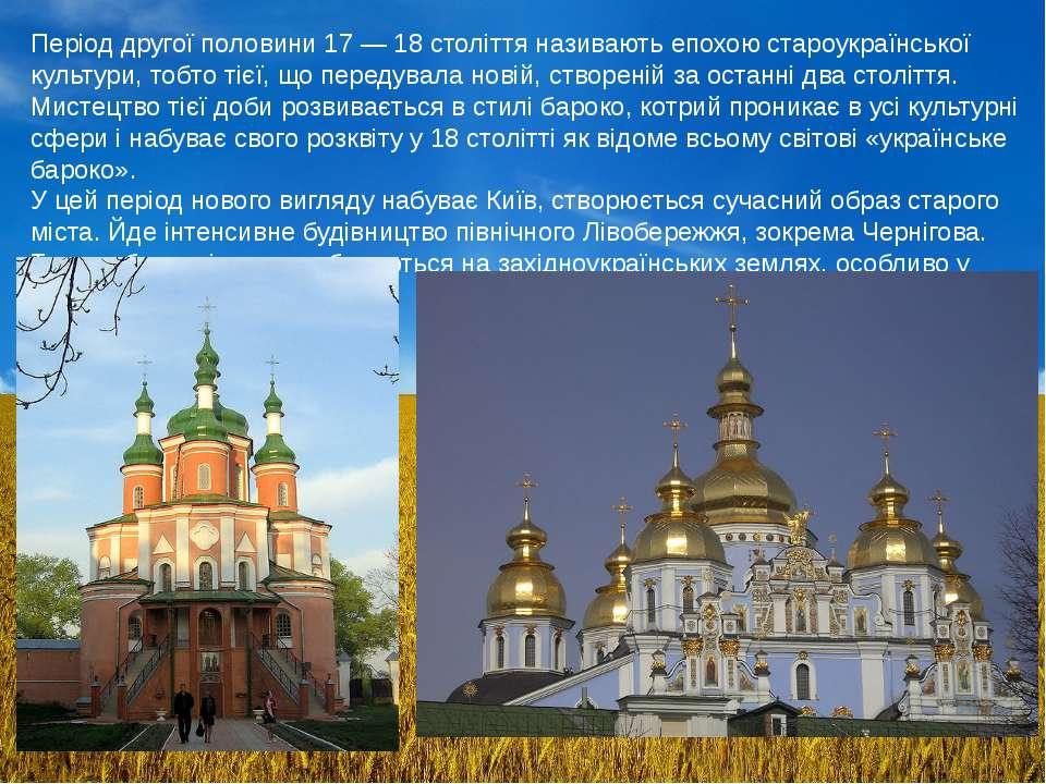 Період другої половини 17 — 18 століття називають епохою староукраїнської кул...