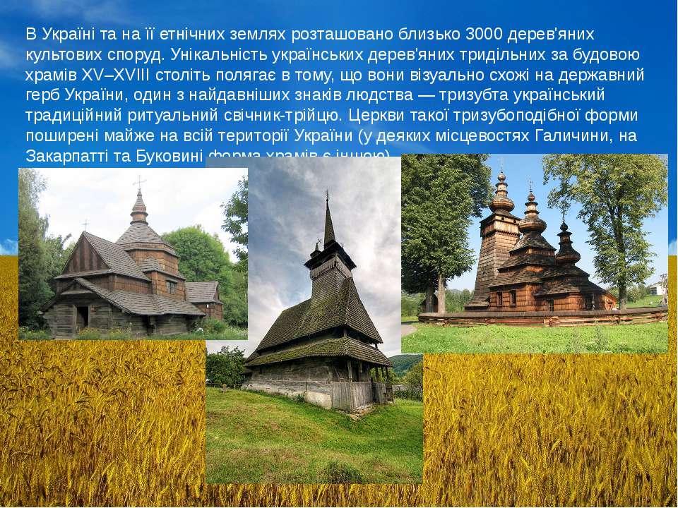 В Україні та на її етнічних землях розташовано близько 3000 дерев'яних культо...