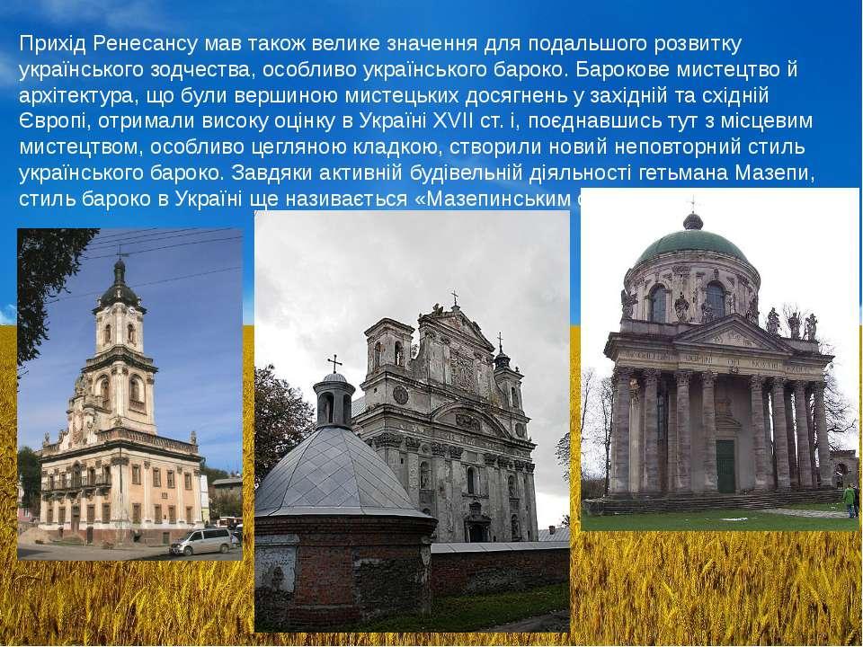 Прихід Ренесансу мав також велике значення для подальшого розвитку українсько...