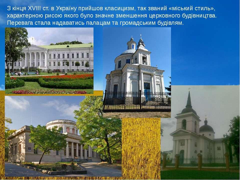 З кінця XVIII ст. в Україну прийшов класицизм, так званий «міський стиль», ха...