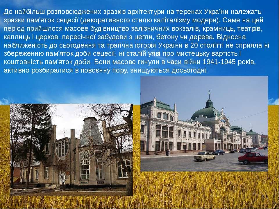До найбільш розповсюджених зразків архітектури на теренах України належать зр...