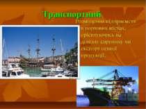 Транспортний Розміщення підприємств в портових містах, орієнтуючись на довізн...