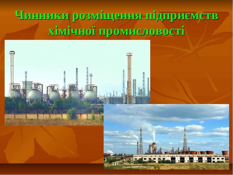 Чинники розміщення підприємств хімічної промисловості