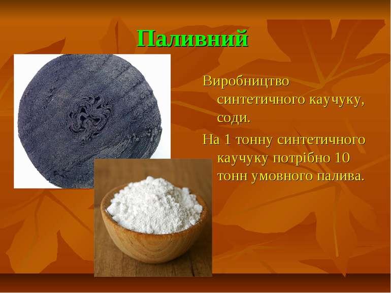 Паливний Виробництво синтетичного каучуку, соди. На 1 тонну синтетичного кауч...