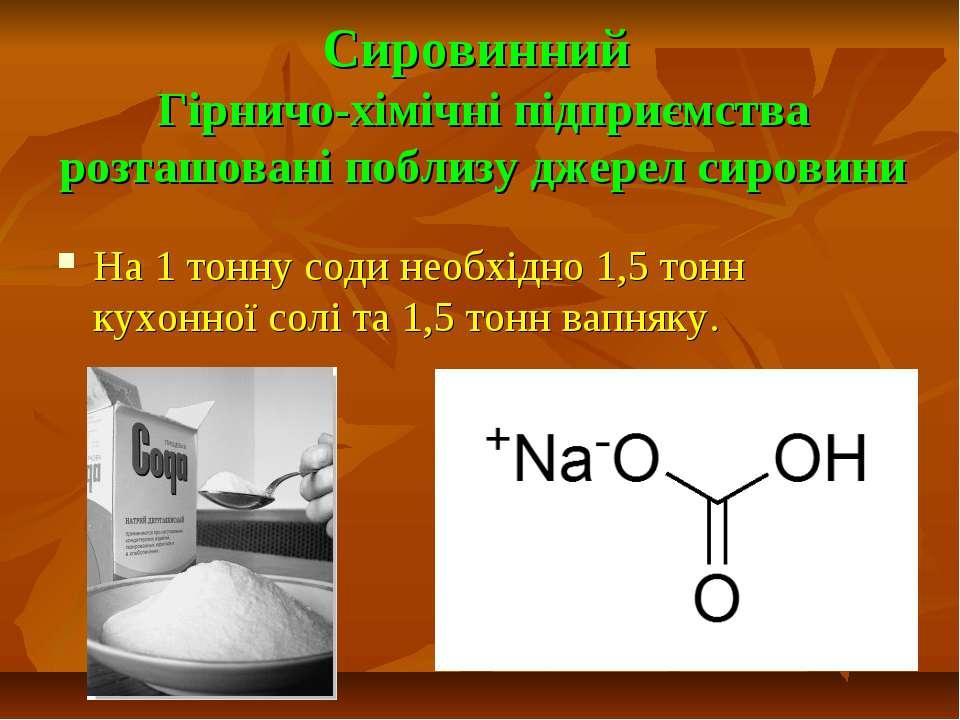 Сировинний Гірничо-хімічні підприємства розташовані поблизу джерел сировини Н...