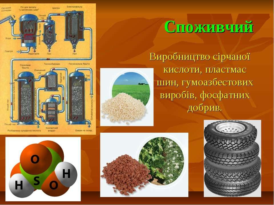Споживчий Виробництво сірчаної кислоти, пластмас шин, гумоазбестових виробів,...