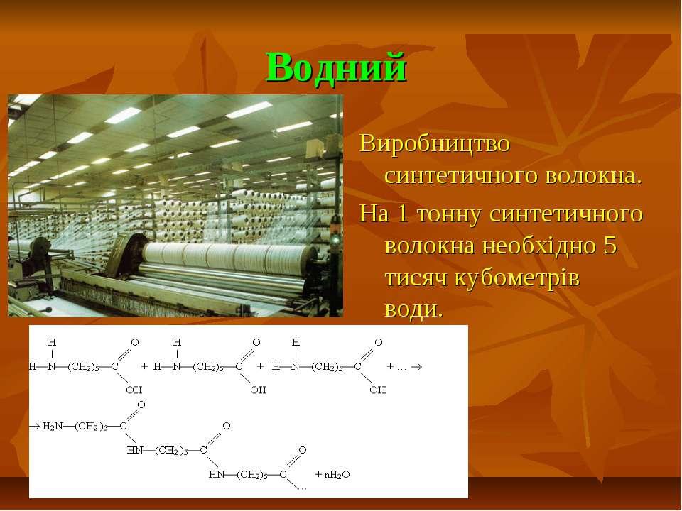Водний Виробництво синтетичного волокна. На 1 тонну синтетичного волокна необ...
