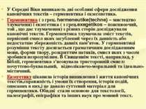 У Середні Віки виникають дві особливі сфери дослідження канонічних текстів – ...