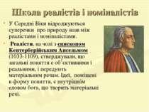 Школа реалістів і номіналістів У Середні Віки відроджуються суперечки про при...