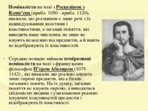 Номіналісти на чолі з Росцеліном з Комп'єна (прибл. 1050 - прибл. 1120), вваж...