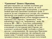 """""""Граматики"""" Доната і Присціана використовувались як основні посібники для вив..."""