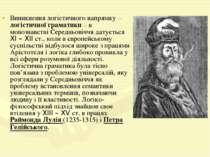 Виникнення логістичного напрямку – логістичної граматики – в мовознавстві Сер...