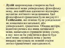 Лулій запропонував створити на базі латинської мови універсальну філосфську м...