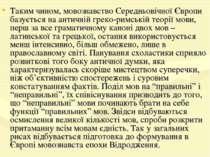 Таким чином, мовознавство Середньовічної Європи базується на античній греко-р...