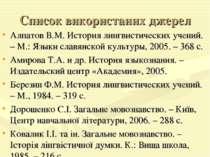 Список використаних джерел Алпатов В.М. История лингвистических учений. – М.:...