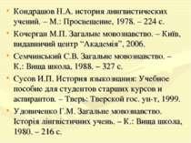 Кондрашов Н.А. история лингвистических учений. – М.: Просвещение, 1978. – 224...