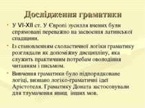 Дослідження граматики У VI-XII ст. У Європі зусилля вчених були спрямовані пе...