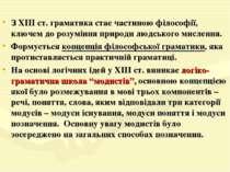 З ХІІІ ст. граматика стає частиною філософії, ключем до розуміння природи люд...