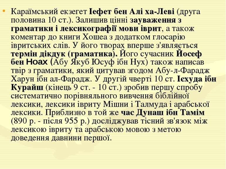 Караїмський екзегет Іефет бен Алі ха-Леві (друга половина 10 ст.). Залишив ці...