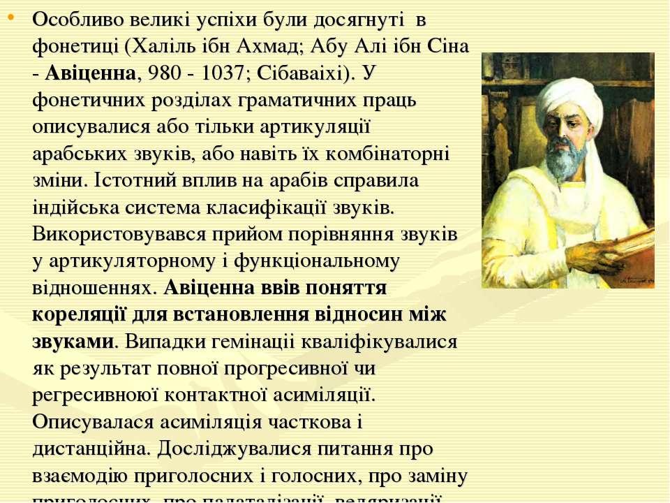 Особливо великі успіхи були досягнуті в фонетиці (Халіль ібн Ахмад; Абу Алі і...