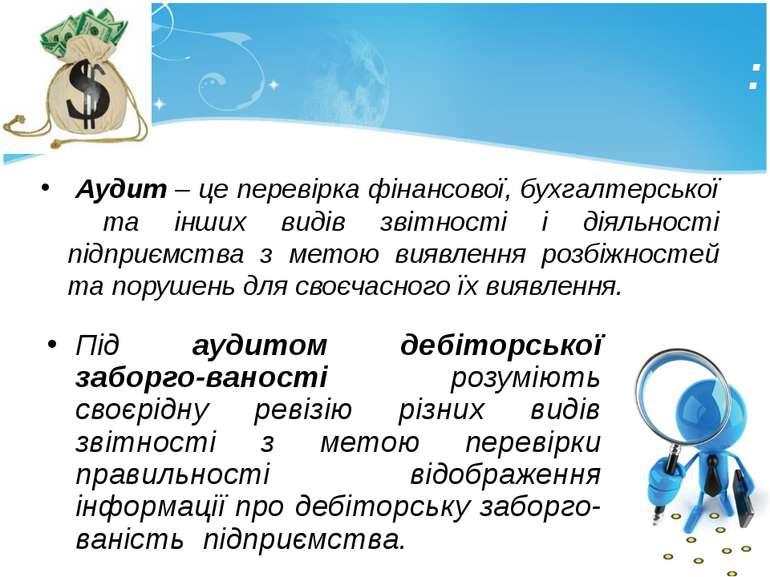 : Аудит – це перевірка фінансової, бухгалтерської та інших видів звітності і ...