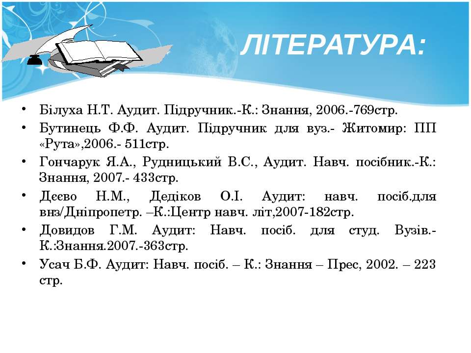 ЛІТЕРАТУРА: Білуха Н.Т. Аудит. Підручник.-К.: Знання, 2006.-769стр. Бутинець ...