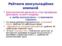 СИСТЕМА КОНСАЛТИНГУ (ЕКСТЕНШН) В США (с) П. Т. Кальна-Дубінюк