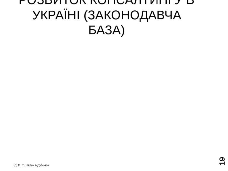СИСТЕМА СІЛЬСЬКОГОСПОДАРСЬКОГО ДОРАДНИЦТВА В УКРАЇНІ (с) П. Т. Кальна-Дубінюк
